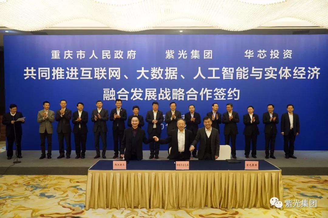 【集成电路】紫光集团与重庆市政府共同发起设立千亿规模集成电路产业