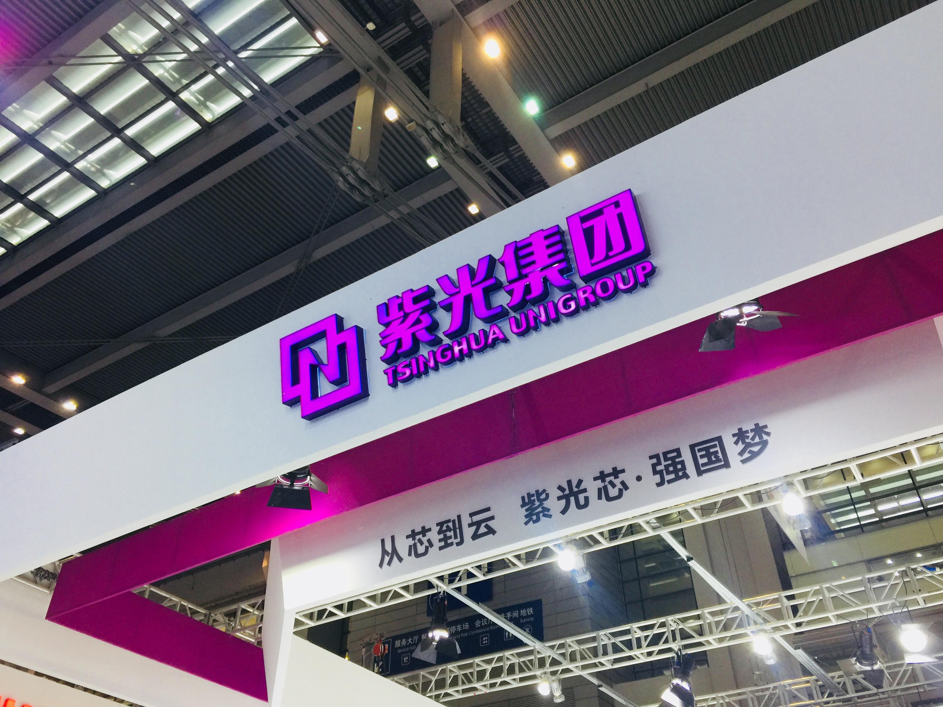 集成电路   紫光存储    半导体/ic