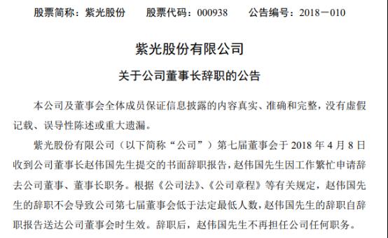 赵伟国从两家上市公司辞职 对紫光存储器产业布局究竟有何影响?