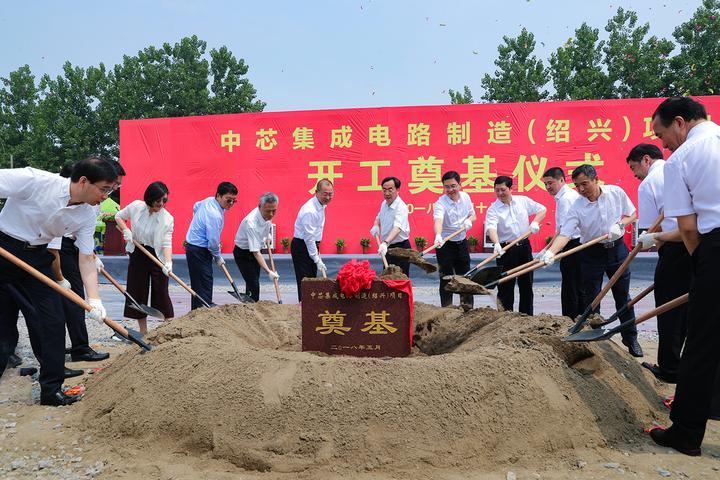 总投资58.8亿 中芯集成电路制造(绍兴)项目奠基