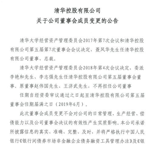 紫光董事长赵伟国卸任清华控股董事