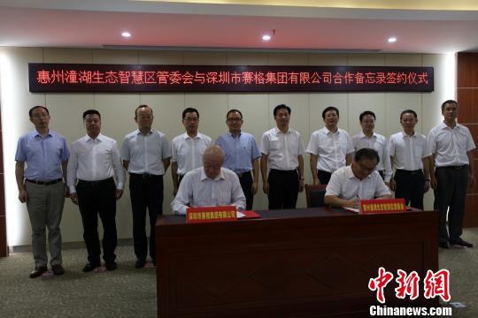 中韩(惠州)产业园拟建赛格潼湖国际半导体产业园