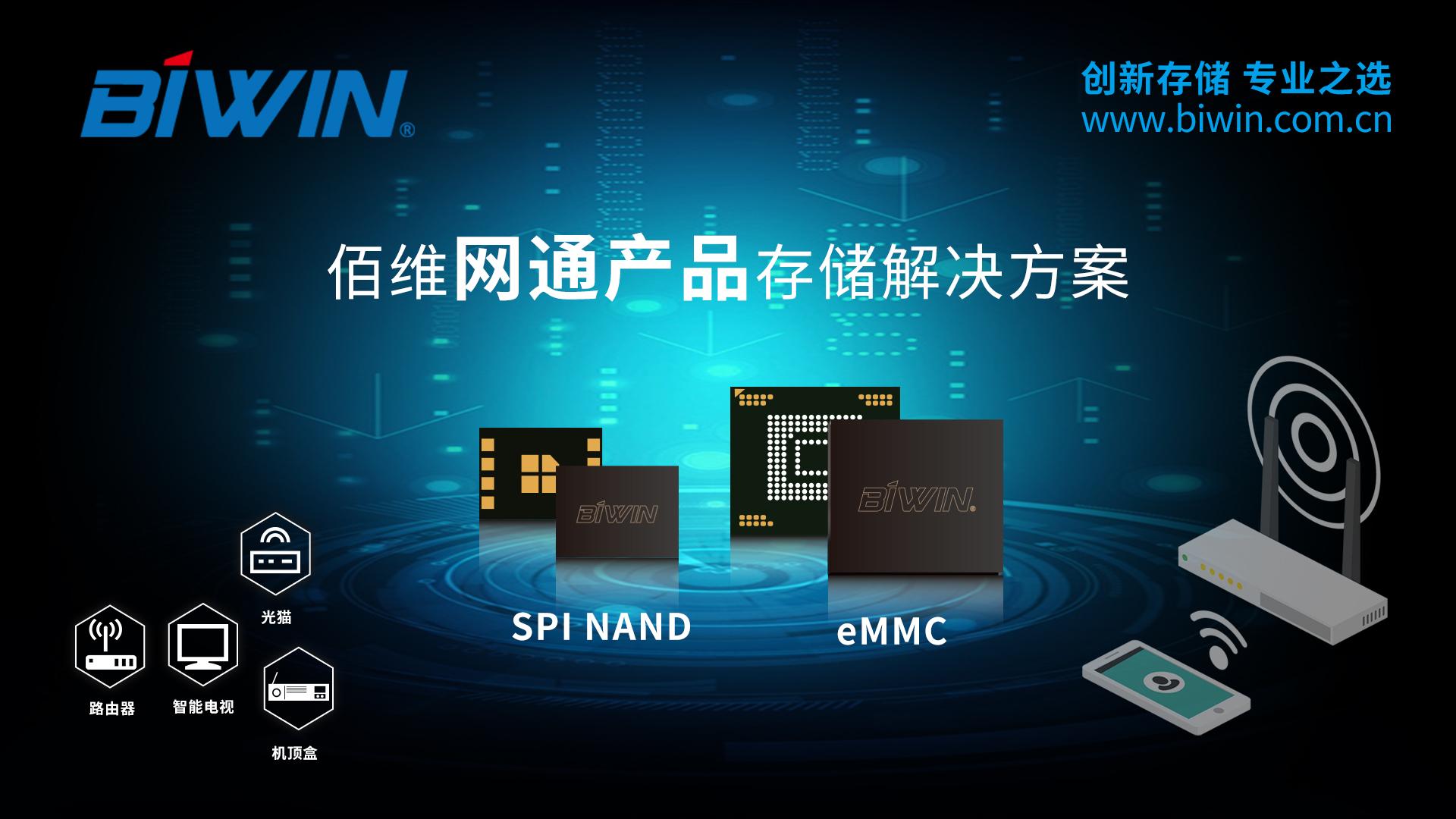布局网通存储芯片 佰维为三大运营商提供优质产品与服务