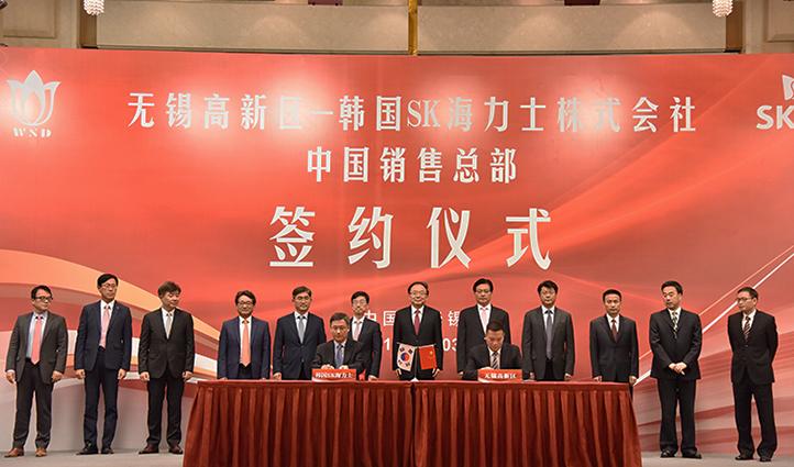 韩国SK海力士中国销售总部落户无锡高新区