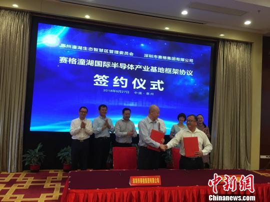 赛格潼湖国际半导体产业基地落户中韩(惠州)产业园