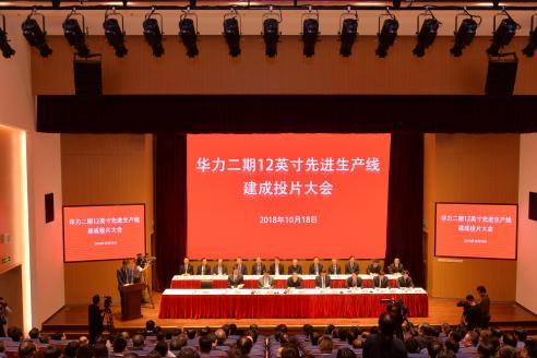上海华力二期12英寸集成电路生产线建成投片