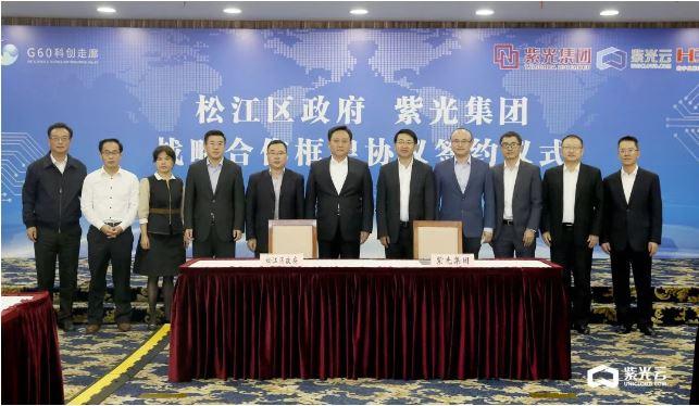 上海市松江区人民政府与紫光集团签署战略合作框架协议
