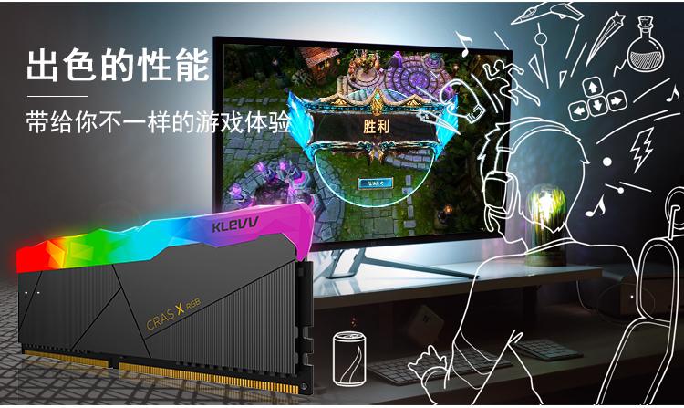 【劲爆新品】KLEVV科赋水晶RGB灯条首发1099