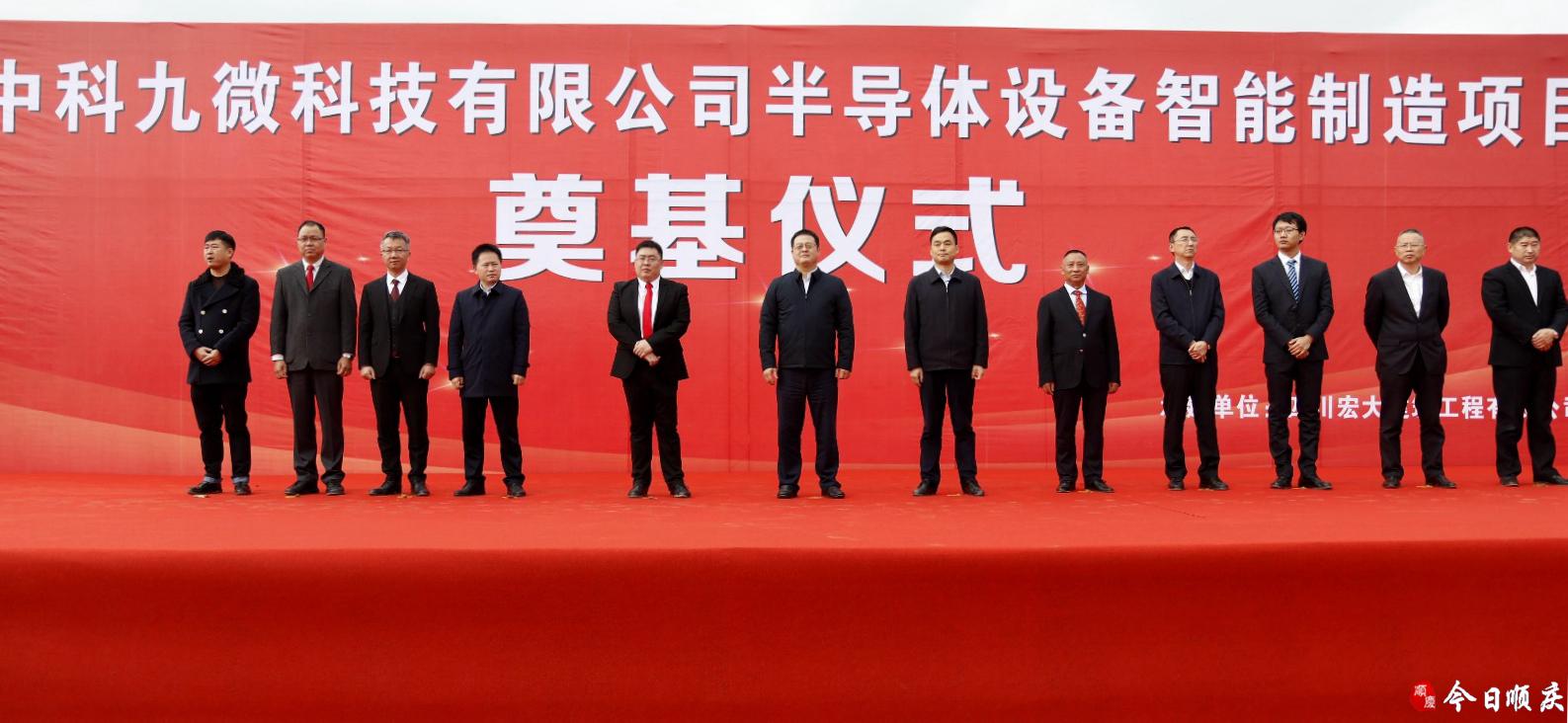 总投资28亿元 四川又一重磅半导体项目开工