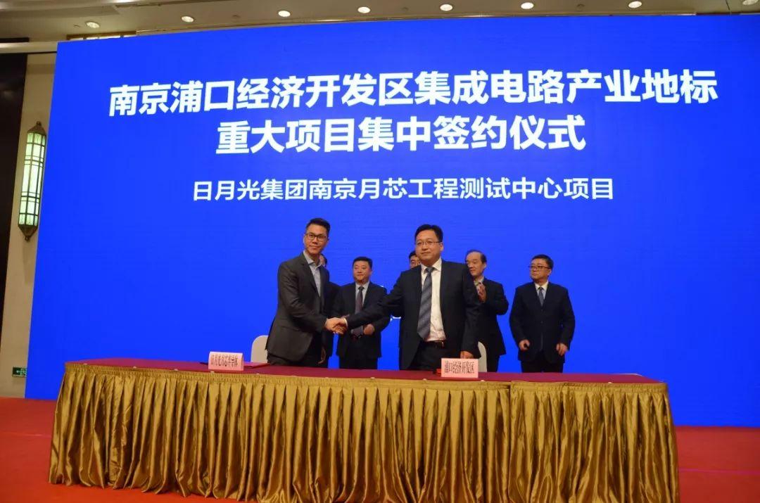 南京浦口经济开发区集成电路产业地标重大项目集中签约仪式在宁举行