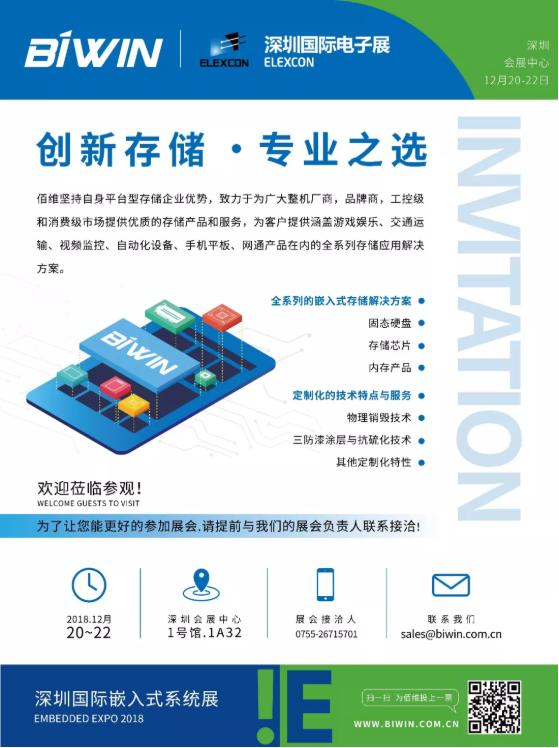 BIWIN将携全系列嵌入式存储解决方案参展EMBEDDED Expo 2018